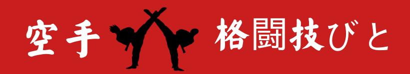 空手格闘技びと